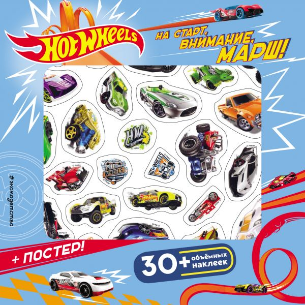 Hot Wheels. На старт, внимание, марш! (+ плакат и 3D наклейки)