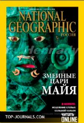National Geographis Россия