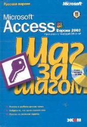Microsoft Access XP версия 2002. Русская версия