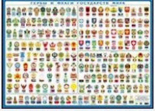 урбанистический туризм фото гербов разных стран с названиями быстро