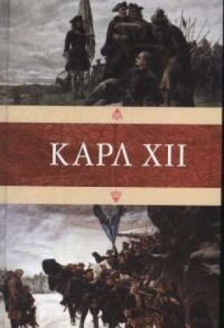 Карл XII