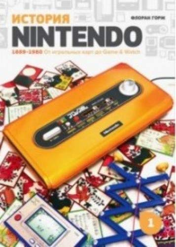 История Nintendo 1889-1980. Книга 1: От игральных карт до Game&Watch