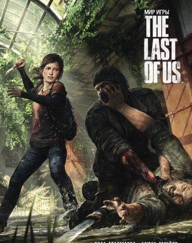 Мир игры The Last Of Us/The art of The Last Of Us