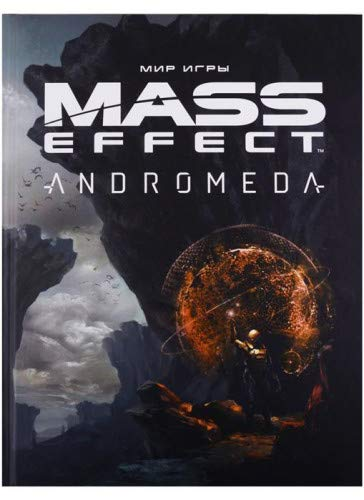 Мир игры Mass Effect.Andromeda