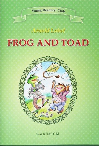 Квак и Жаб=Frog and Toad 3-4кл
