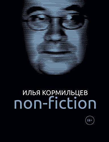 Уценка! Non-fiction