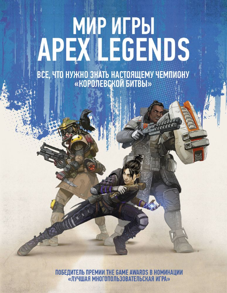 Мир игры Apex Legends