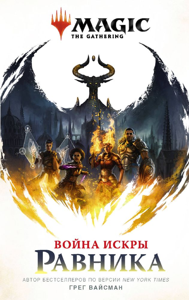 Magic: The Gathering. Война Искры: Равника