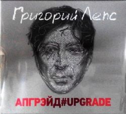 ЛЕПС ГРИГОРИЙ Апгрейд#Upgrade 2 CD 12+